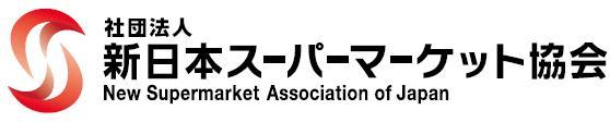 全国 スーパーマーケット 協会